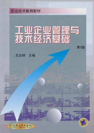 工业企业管理与技术经济基础