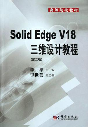 Solid Edge V18三维设计教程