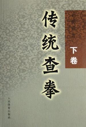 传统查拳(下)