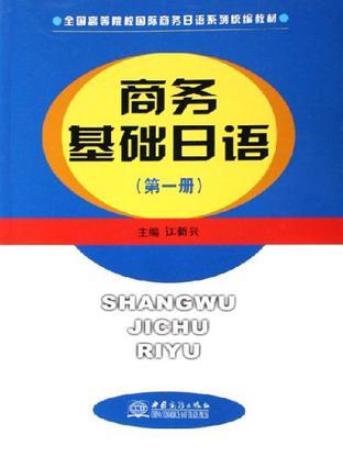 商务基础日语(第一册)