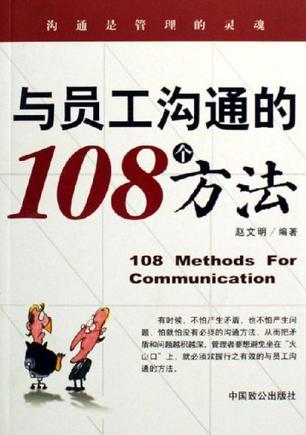 与员工沟通的108个方法