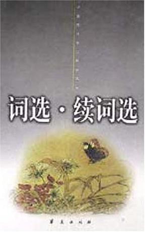 词选续词选/中国古代诗文经典选本