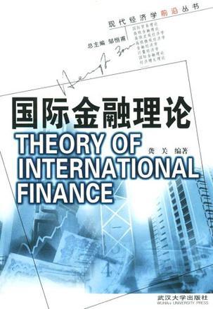 国际金融理论