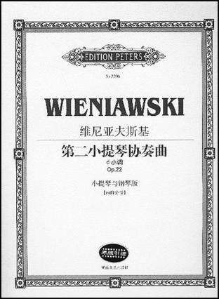 维尼亚夫斯基第二小提琴协奏曲