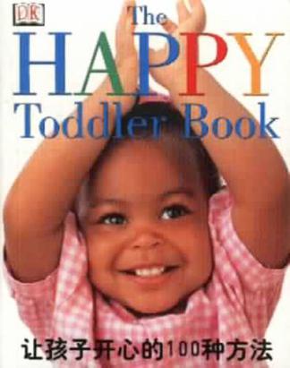 让孩子开心的100种方法