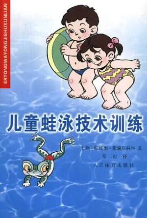 儿童蛙泳技术训练