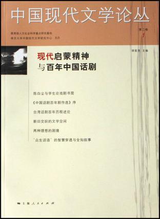 中国现代文学论丛.第二卷.1