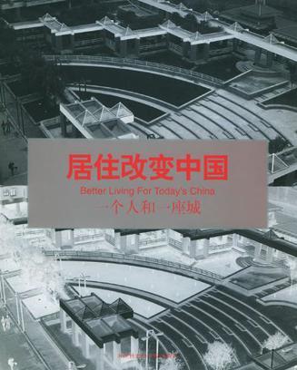 居住改变中国一个人和一座城