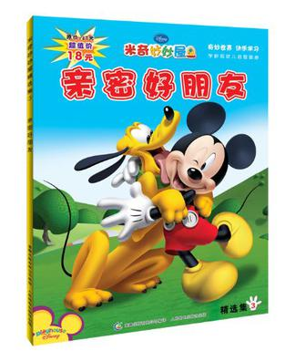 迪士尼小熊维尼阅读成长