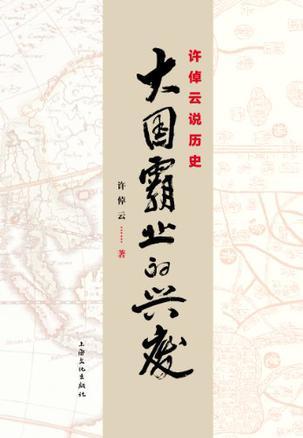 许倬云说历史:大国霸业的兴废
