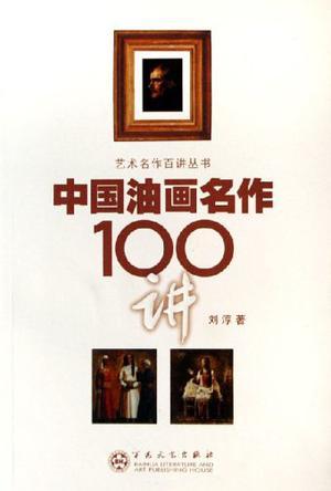 中国油画名作100讲