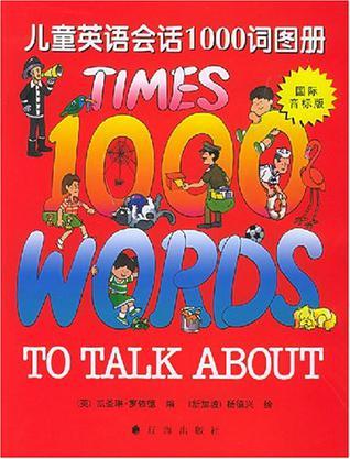 儿童英语会话1000词图册