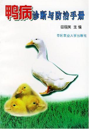 鸭病诊断与防治手册