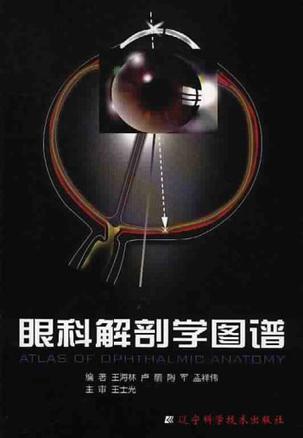 眼科解剖学图谱