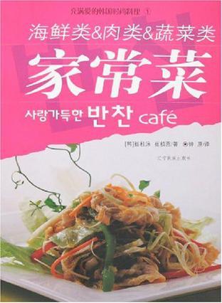 海鲜类 & 肉类 & 蔬菜类家常菜/充满爱的韩国料理