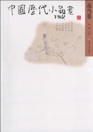 中国历代小品画