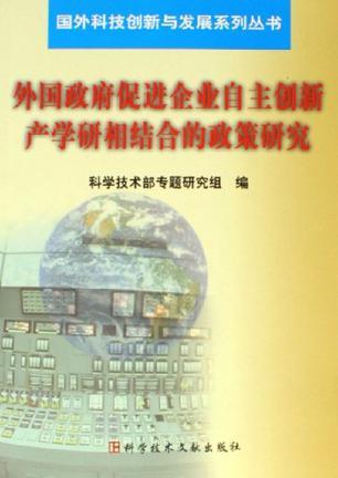 外国政府促进企业自主创新产学研相结合的政策研究/国外科技创新与发展系列丛书