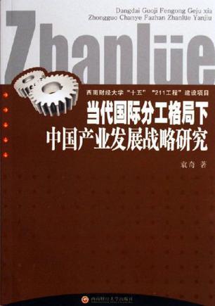 当代国际分工格局下中国产业发展战略研究