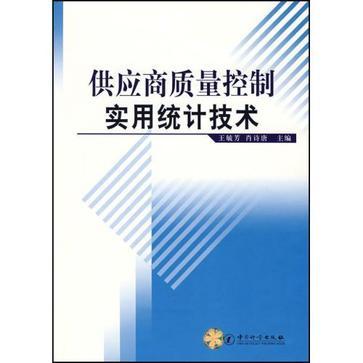 供应商质量控制实用统计技术