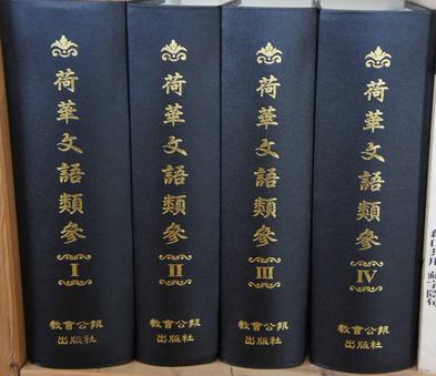 荷華文語類參= Nederlandsch-Chineesch woordenboek : met de transcriptie der chineesche karakters in het Tsiang-tsiu dialekt, hoofdzakelijk ten behoeve der tolken voor de chineesche taal in Nederlandsch-Indie