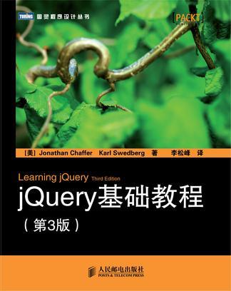 jQuery基础教程(第3版)