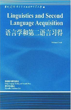 语言学和第二语言习得