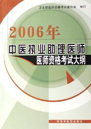 2006年-中医执业助理医师医师资格考试大纲