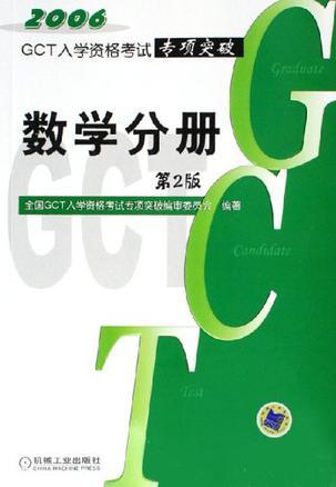 2005GCT入学资格考试专项突破