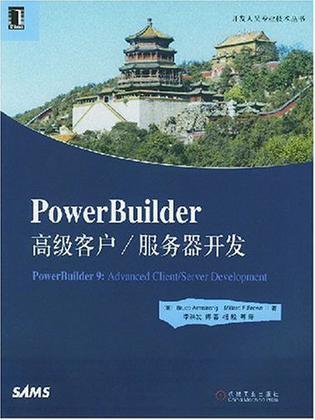 PowerBuilder高级客户/服务器开发