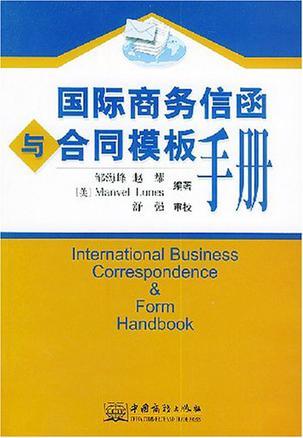 国际商务信函与合同模板手册