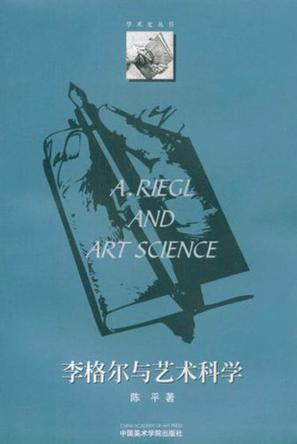 李格尔与艺术科学