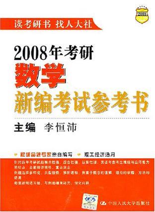 2008年考研数学新编考试参考书
