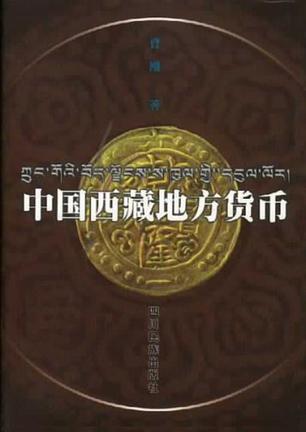 中国西藏地方货币