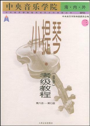 中央音乐学院海内外小提琴