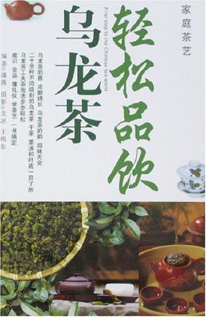 轻松品饮乌龙茶-家庭茶艺