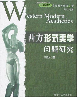 西方形式美学问题研究