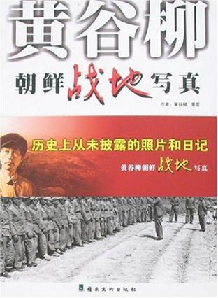 黄谷柳朝鲜战地写真