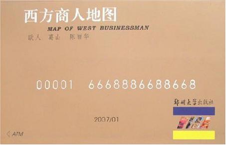 西方商人地图