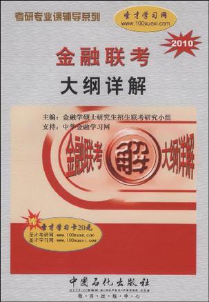 2006年金融联考大纲详解