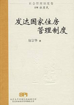 发达国家政府管理制度文库(共42册)