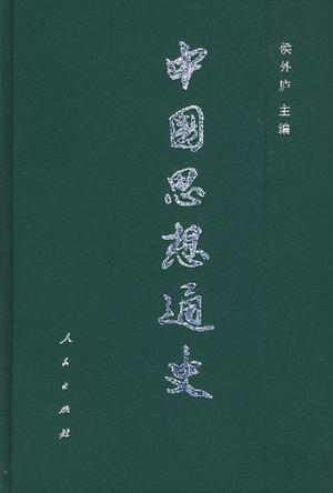中国思想通史 第四卷 下册