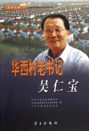 华西村老书记吴仁宝