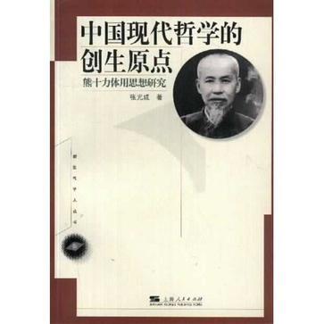中国现代哲学的创生原点