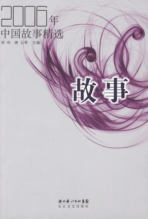 2006年-中国故事精选