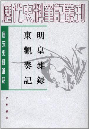 明皇杂錄·东观奏记