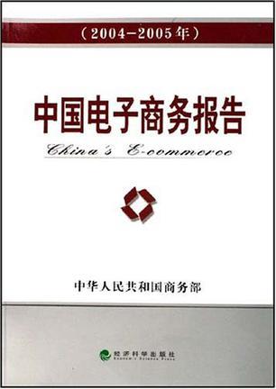 中国电子商务报告