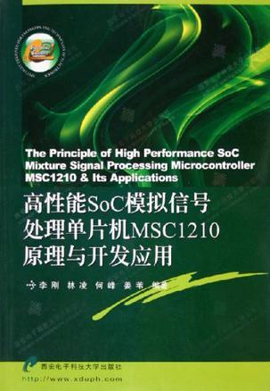 高性能SoC模拟信号处理单片机MSC1210原理与开发应用