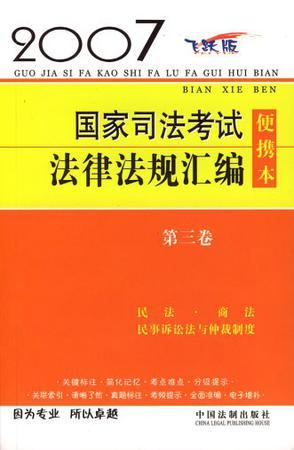 国家司法考试法律法规汇编便携本(第3卷)