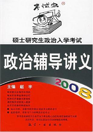 2007年硕士研究生政治入学考试政治辅导讲义