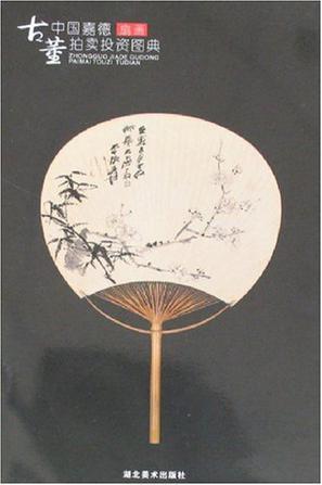 中国嘉德古董拍卖投资图典